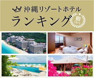 【沖縄ホテル】宿くらべリゾートホテルランキング