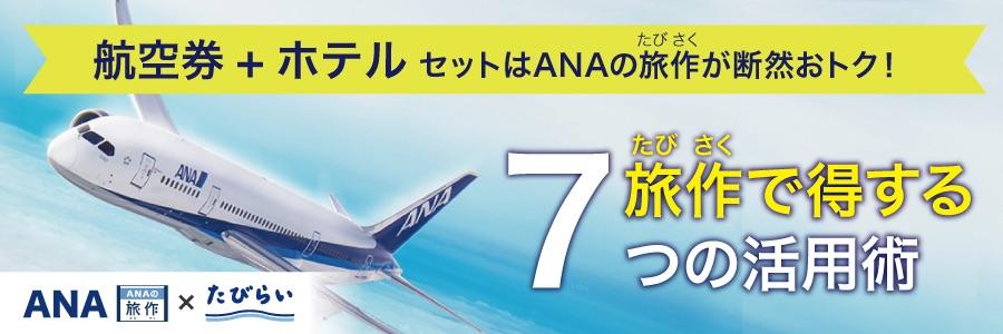 ANA 便利用なのに格安な「旅作」活用術7つを紹介!