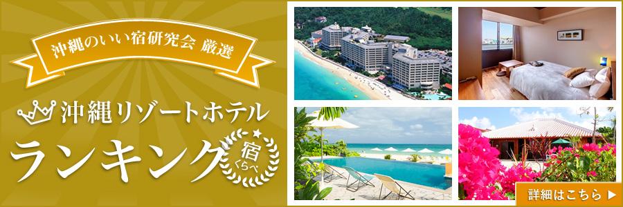 沖縄のいい宿研究会厳選!沖縄リゾートホテルランキング