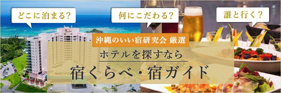 沖縄のいい宿研究会厳選!「宿くらべ」をもっとみる
