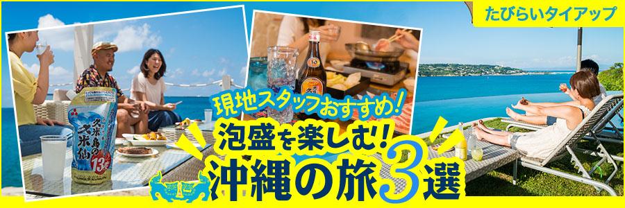 現地スタッフおすすめ!泡盛を楽しむ沖縄の旅3選