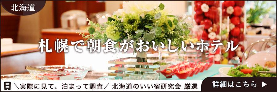 札幌で朝食がおいしいホテル3選