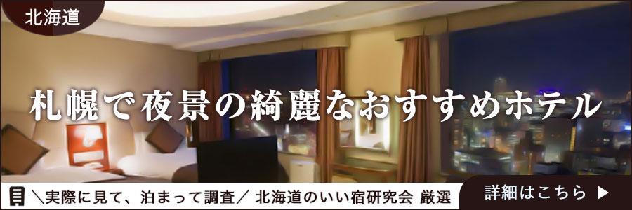 札幌で夜景の綺麗なおすすめのホテル5選