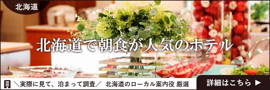 札幌で大浴場がおすすめのホテル4選