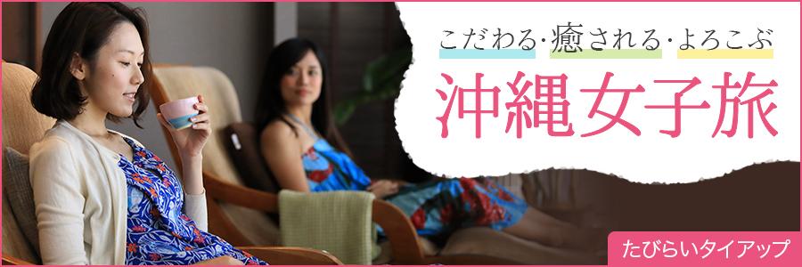 こだわる・癒される・よろこぶ 沖縄女子旅