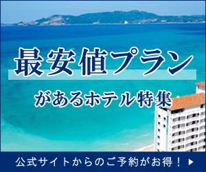 沖縄のホテル特集 最安値プラン!公式サイトからのご予約がお得