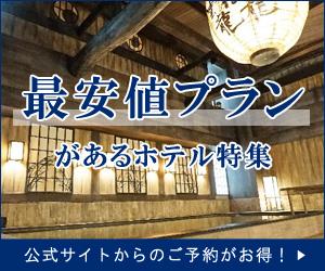 北海道のホテル特集最安値プラン!公式サイトからのご予約がお得