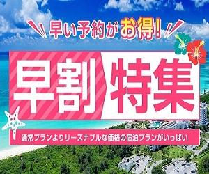 【ホテル】早割特集(沖縄)